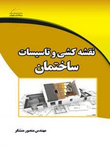نقشه کشی و تاسیسات ساختمان نویسنده منصور منشگر
