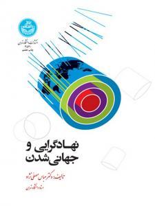 نهاد گرایی و جهانی شدن نویسنده عباس مصلی نژاد