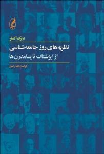نظریه های روز جامعه شناسی نویسنده دیرک کسلر مترجم کرامت الله راسخ