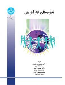 نظریه های کارآفرینی نویسنده سید محمد مقیمی و یوسف وکیلی و مرتضی اکبری