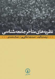 نظریههای متأخر جامعه شناسی نویسنده جمال محمدی نشر نی