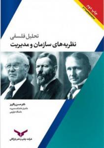 تحلیل فلسفی نظریه های سازمان و مدیریت نویسنده حسن رنگریز