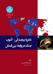 نظریه پیچیدگی آشوب و جنگ در روابط بین الملل نویسنده فرهاد قاسمی