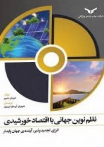 نظم نوین جهانی با اقتصاد خورشیدی نویسنده هرمان شییر مترجم شهریار آیرملو تبریزی