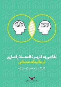 نگاهی به کاربرد اقتصاد رفتاری در مالیات ستانی نویسنده یگانه موسوی جهرمی و سحر دهقان