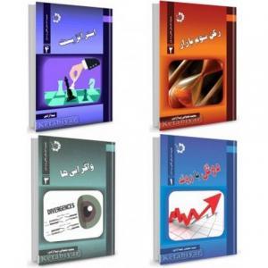 مجموعه کتاب های نگاهی نو به بازار نیما آزادی