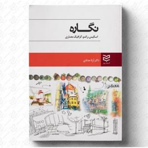 نگاره ( اسکیس، راندو، گرافیک معماری ) نویسنده آرتا حدادی