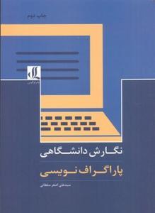 نگارش دانشگاهی پاراگراف نویسی جلد اول نویسنده سلطانی نشر لوگوس