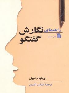 راهنمای نگارش گفتگو نویسنده ویلیام نوبل ترجمه عباس اکبری نشر سروش