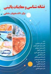 نشانه شناسی و معاینات بالینی برای دانشجویان مامایی انتشارات حیدری
