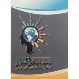 نیمه جهانی شدن نویسنده پانکاج گماوات مترجم محمدرضا کریمی