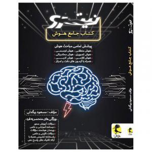 کتاب جامع هوش نیترو انتشارات اندیشه خوارزمی