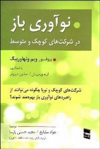نوآوری باز نویسنده ویم ونهاوربیک مترجم جواد مشایخ و مجید حسنی
