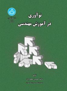 نوآوری در آموزش مهندسی نویسنده حسین معماریان