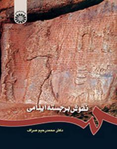 نقوش برجسته ایلامی دکتر محمد رحیم صراف انتشارات سمت