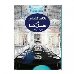 نکات کلیدی در هتل ها نویسنده علی اصغر رضایت