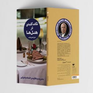 نکات کلیدی در هتل ها جلد چهارم نویسنده علی اصغر رضایت