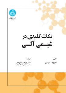 نکات کلیدی در شیمی آلی نویسنده اندرو اف. پارسونز مترجم ابراهیم کیان مهر