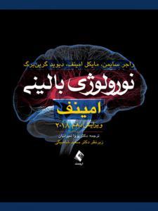 نورولوژی بالینی امینف 2018 انتشارات ارجمند