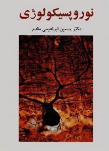 نوروپسیکولوژی نویسنده حسین ابراهیمی مقدم انتشارات ساوالان