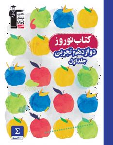 کتاب نوروز دوازدهم تجربی جلد اول قلم چی