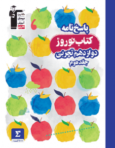 کتاب نوروز دوازدهم تجربی جلد دوم قلم چی