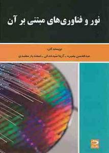 نور و فناوری های مبتنی بر آن عبدالحسن بصیره دانش نگار