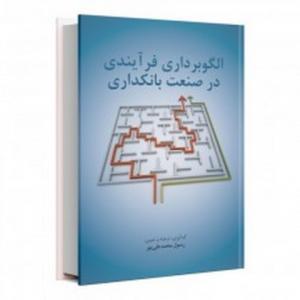 الگوبرداری فرآیندی در صنعت بانکداری نویسنده رسول محمد علی پور