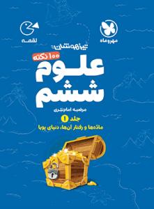 علوم ششم دبستان جلد اول لقمه مهروماه