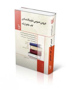 کتاب جامع ارشد دروس عمومی علوم اقتصادی انتشارات آراه