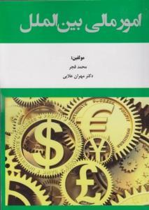 امور مالی بین الملل نویسنده محمد قجر