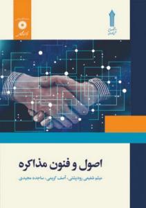 اصول و فنون مذاکره میثم شفیعی رودپشتی و آصف کریمی