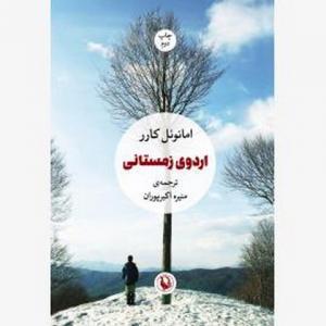 اردوی زمستانی اثر امانوئل کارر مترجم منیژه اکبرپوران