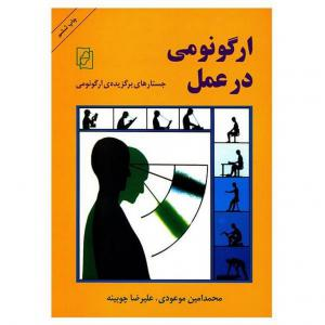ارگونومی در عمل محمد امین موعودی انتشارات مرکز