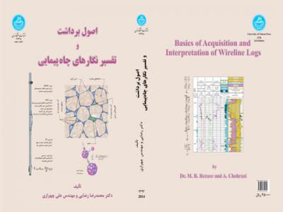 اصول برداشت و تفسیر نگارهای چاه پیمایی نویسنده محمدرضا رضایی و علی چهرازی