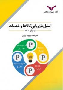 اصول بازاریابی کالاها و خدمات نویسنده محمد بلوریان تهرانی
