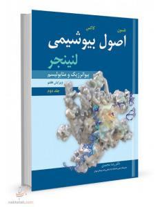 اصول بیوشیمی لنینجر جلد دوم ترجمه رضا محمدی