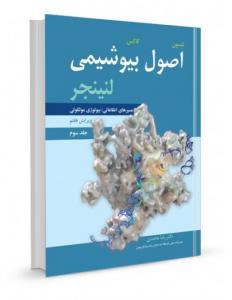 اصول بیوشیمی لنینجر جلد سوم ترجمه رضا محمدی
