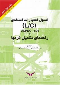 راهنمای تکمیل فرمها و اصول اعتبارات اسنادی LC/UCPDC-600 نویسنده حبیب اله محمدی و سید محمد میلانی