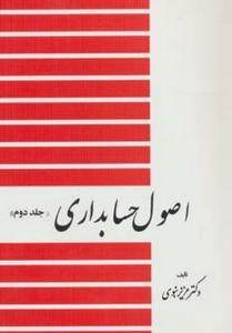 اصول حسابداری جلد دوم نویسنده عزیز نبوی