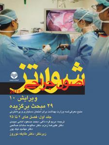 اصول جراحی شوارتز جلد 2 انتشارات ارجمند