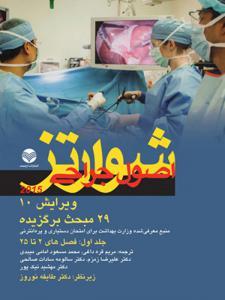 اصول جراحی شوارتز جلد 1 انتشارات ارجمند