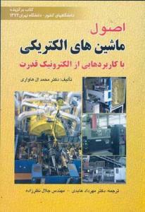 اصول ماشین های الکتریکی نویسنده محمد ال هاواری مترجم مهرداد عابدی و جلال نظرزاده