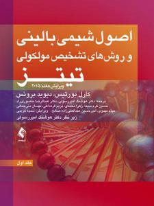 اصول شیمی بالینی تیتز 2015 جلد اول انتشارات ارجمند