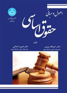 اصول و مبانی حقوق اساسی نویسنده خیرالله پروین و فیروز اصلانی