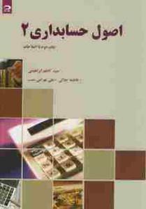 اصول حسابداری 2 سید کاظم ابراهیمی