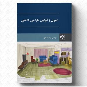 اصول و قوانین طراحی داخلی نویسنده آرتا حدادی
