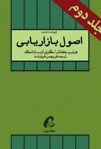 اصول بازاریابی کاتلر جلد دوم ترجمه بهمن فروزنده