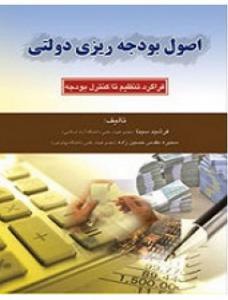 اصول بودجه ریزی دولتی فرشید سینا انتشارات کیومرث