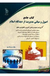 کتاب جامع دکتری اصول و مبانی مدیریت از دیدگاه اسلام آراه
